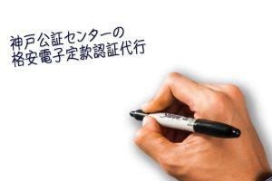 【格安】神戸公証センターでの電子定款認証サポート
