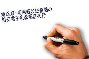 格安4,320円!姫路東・姫路西公証役場の電子定款認証サポート